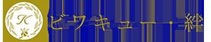 ビワキュー・絆は、鹿児島市にあるビワキュー・和という器具をつかった完全予約制の女性専用リラクゼーションサロンです。ビワキュー・絆は、鹿児島市にあるビワキュー・和という器具をつかった完全予約制の女性専用リラクゼーションサロンです。 鹿児島市のリラクゼーションサロン ビワキュー・絆